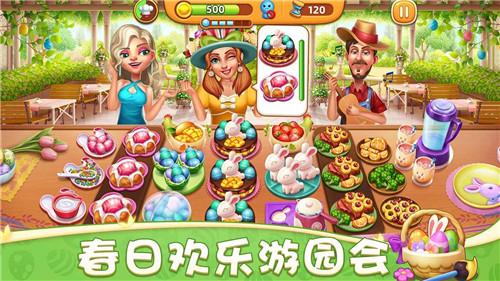 小镇大厨安卓版app开发手机应用开发
