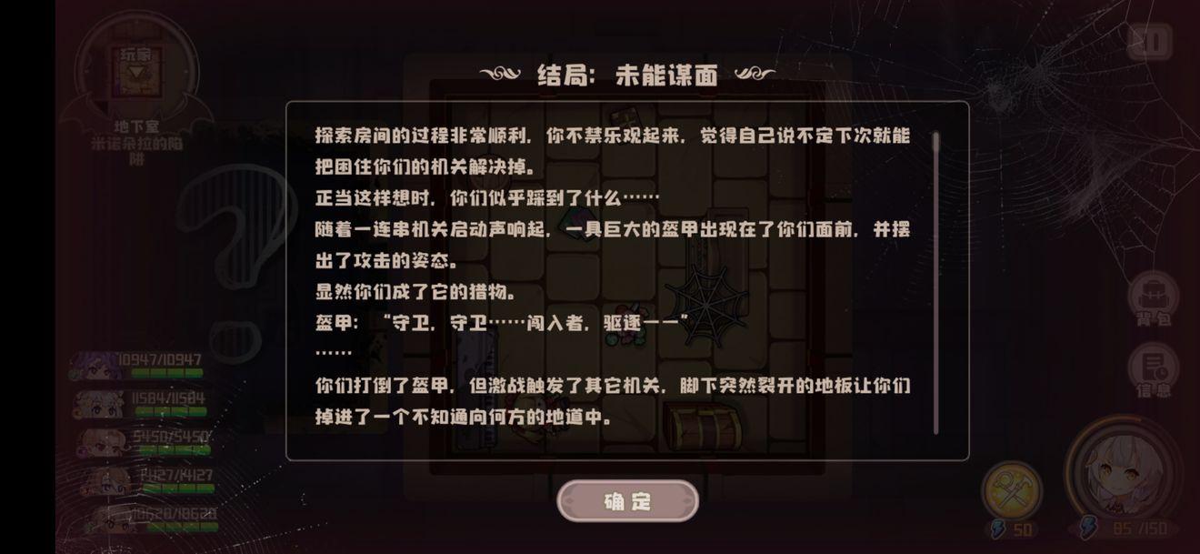 四叶草剧场血色古堡未能谋面结局达成流程攻略