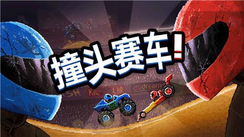 《撞头赛车3.3.1成都开发app》