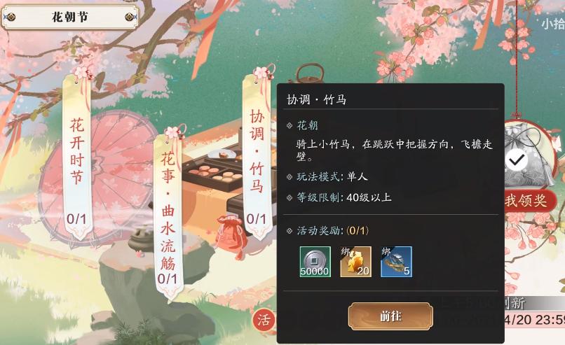 天涯明月刀手游花朝节玩法攻略及奖励一览