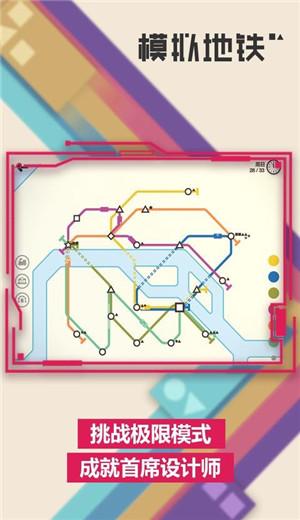 模拟地铁1.0.18