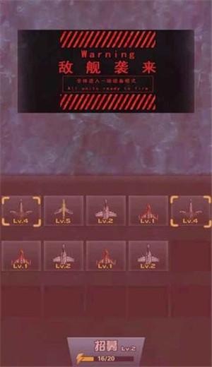 战舰必须死