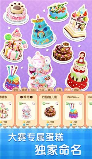 梦幻蛋糕店2.6.5