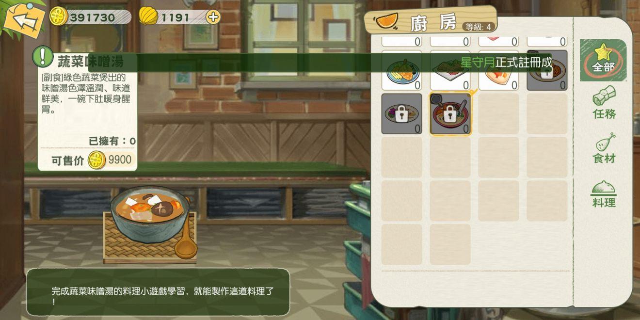 小森生活咖喱猪排饭解锁方法及配方一览