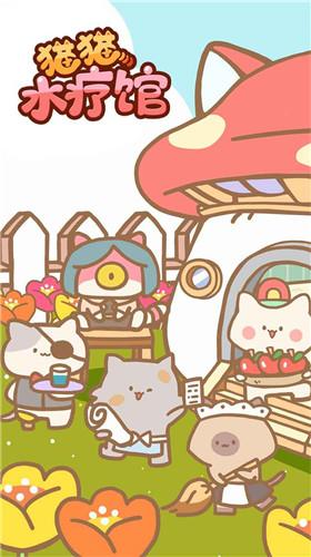猫猫水疗馆汉化版