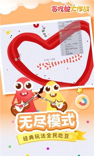 贪吃蛇大作战4.4.18.1