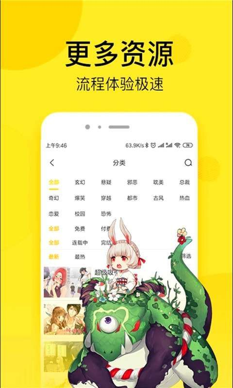 《乐神漫画网app互联网开发》
