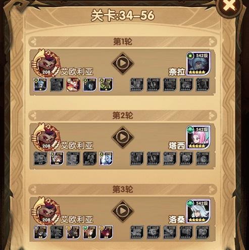 剑与远征34-56阵容搭配及通关打法攻略
