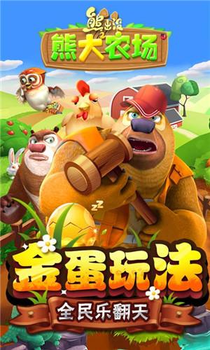熊出没之熊大农场免费版app软件制作开发