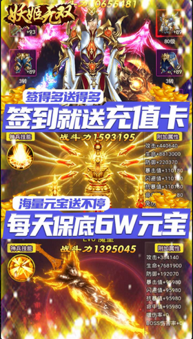 妖姬无双(GM商城版)