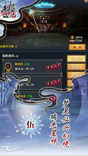 幻灵仙境(GM版)