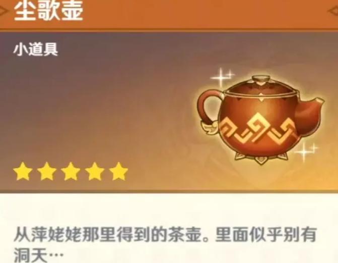 原神家园系统尘歌壶获取方法介绍