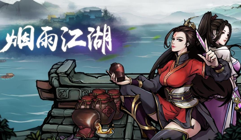 烟雨江湖赵虎迷踪任务完成攻略