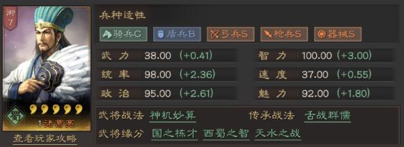 三国志战略版诸葛亮最全攻略