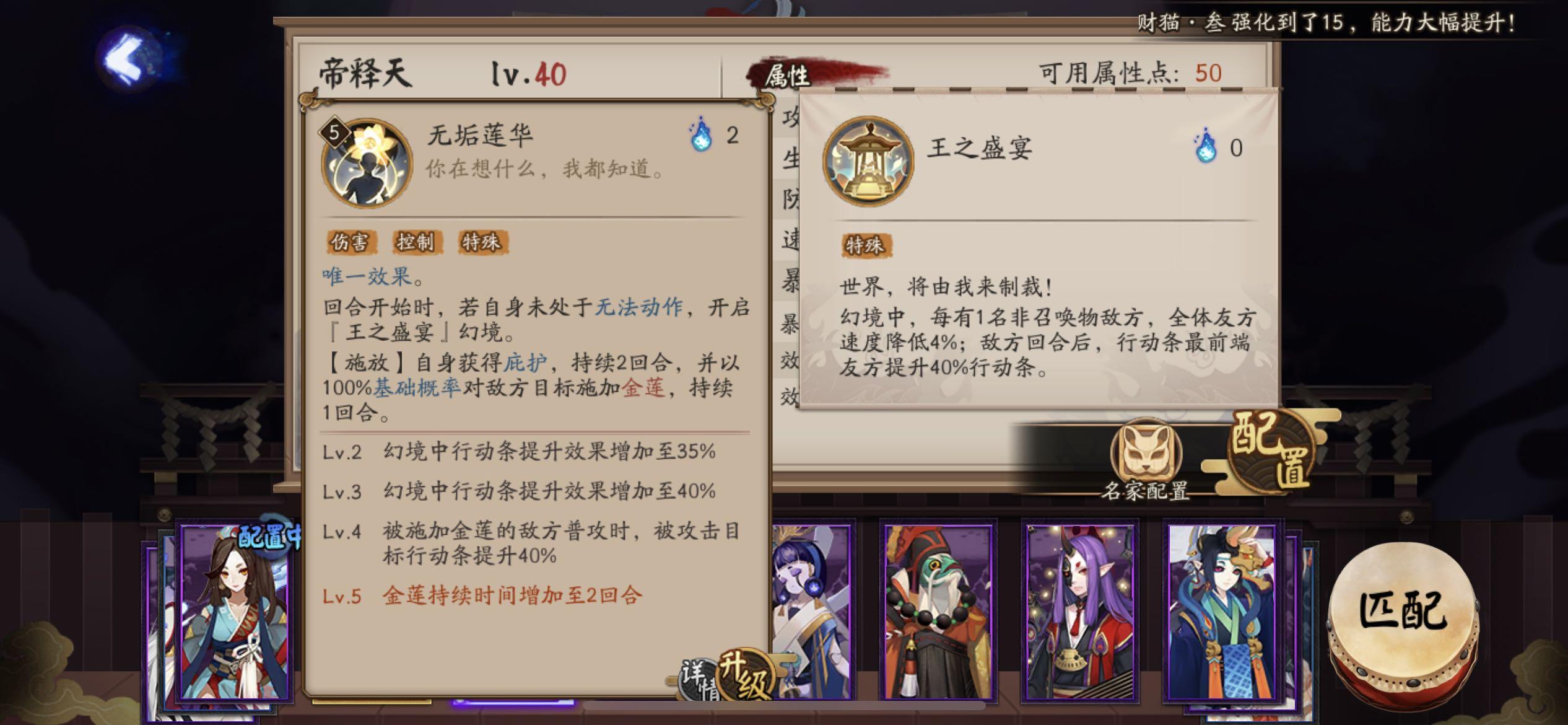 阴阳师帝释天技能属性强度解析