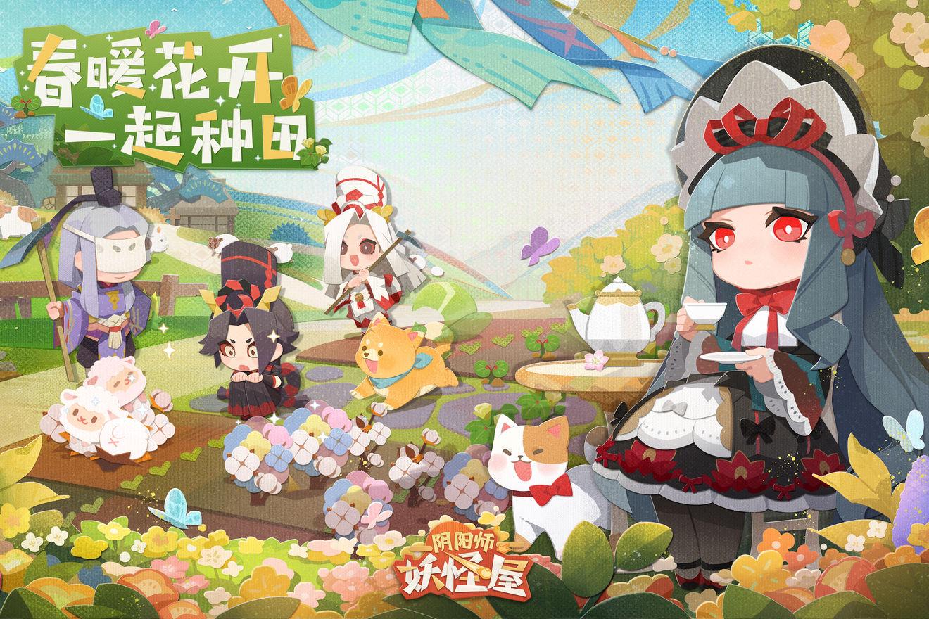 阴阳师妖怪屋4.14版本更新内容一览