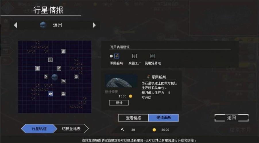 混沌银河2开发社区服务app