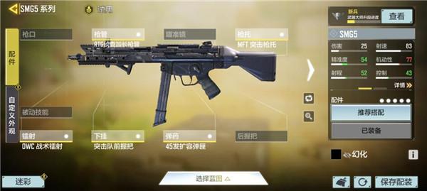 使命召唤手游SMG5最新配件搭配方案分享