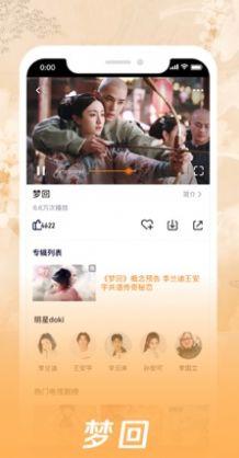 《骑士影视影院新社交app》