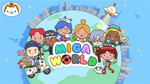 米加小镇世界中文版