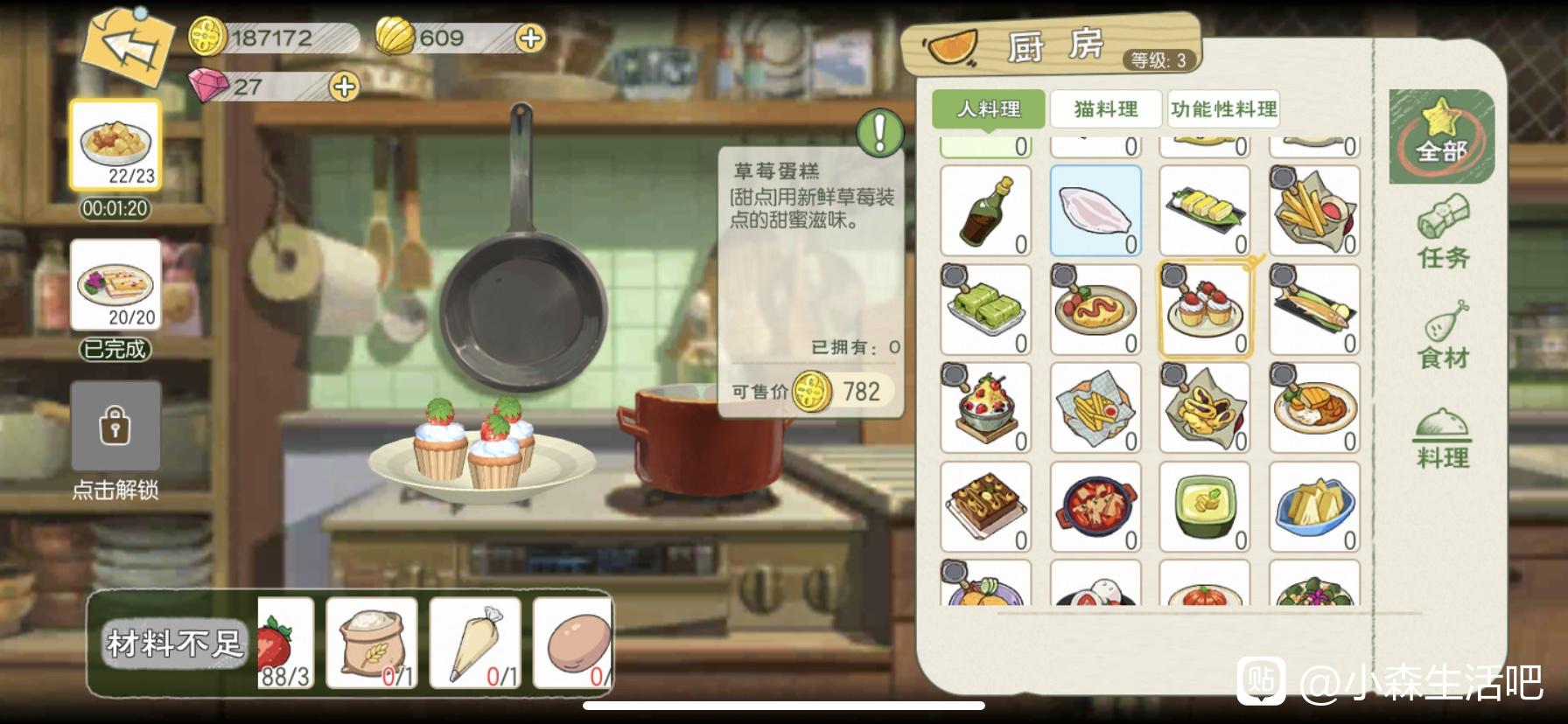 小森生活草莓蛋糕解锁方法及配方一览