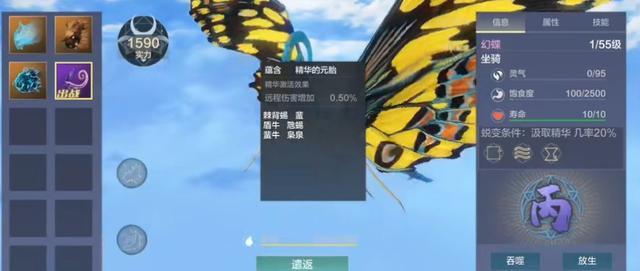 妄想山海幻蝶位置介绍