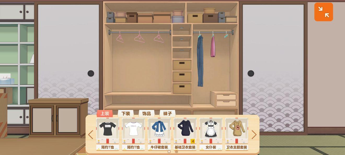 胡桃日记胡桃换衣服方法一览