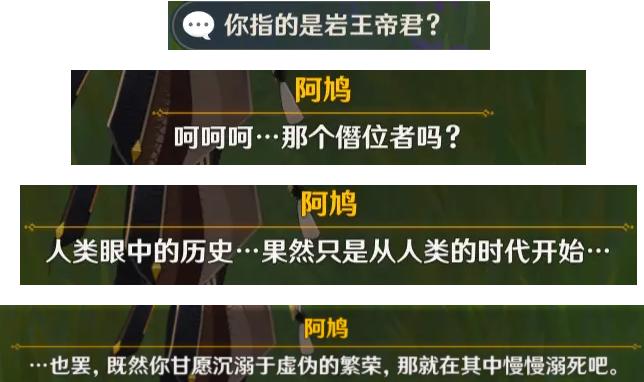 原神若陀龙王背景故事及人形图片分享