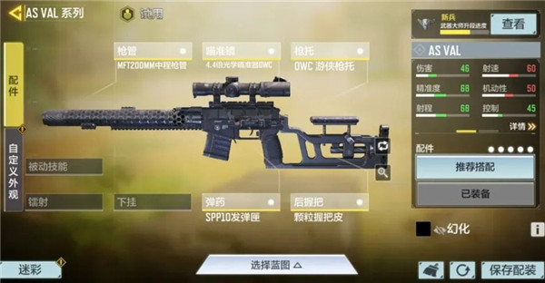 使命召唤手游AS VAL狙击版配件搭配方案推荐