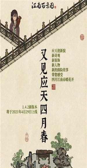 江南百景图1.4.2版本