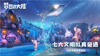 梦想新大陆1.1.0