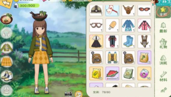 小森生活超好看的服装搭配方式分享