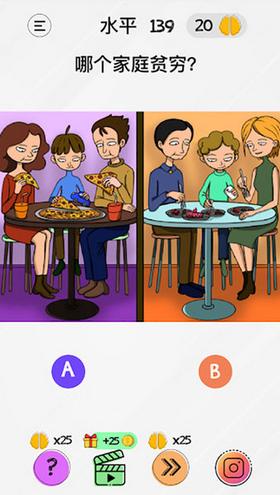 布莱恩脑力测试app开发客户