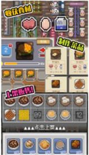 神奇生物食堂版开发app中心