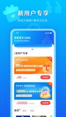 《松鼠教育app服务开发》