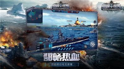 巅峰战舰6.1.2