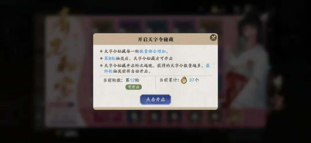 天涯明月刀手游青龙秘宝第二期选择推荐一览
