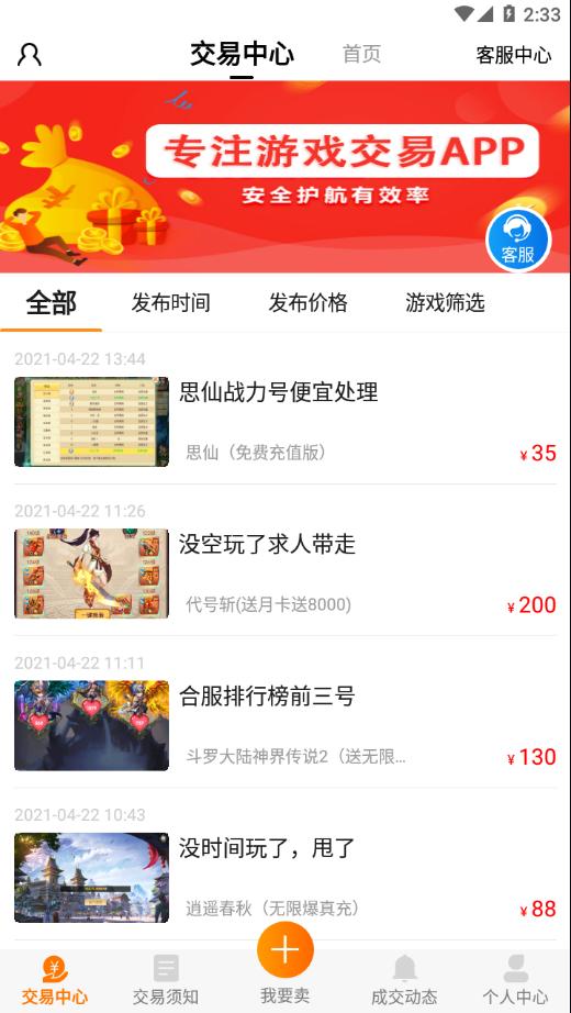 手游密令岗位app开发