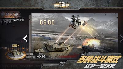 巅峰坦克1.21.0