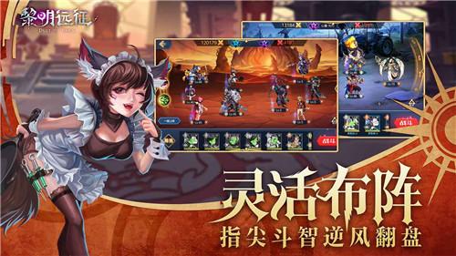 黎明远征中文版