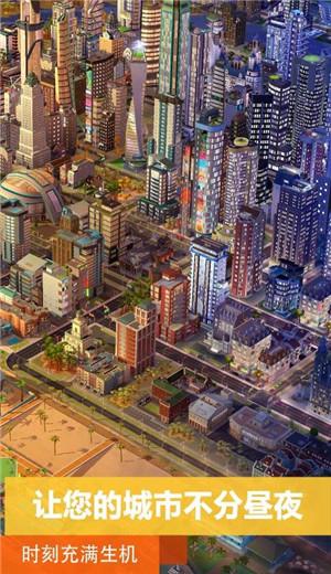 模拟城市我是市长燃情岁月版本