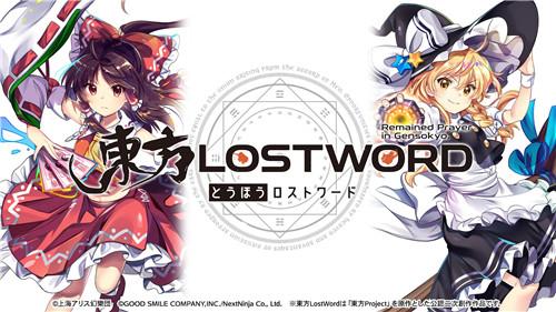 东方LostWord日服