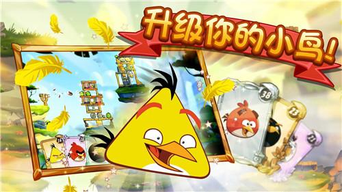 愤怒的小鸟22.52.0开发一个app的多少钱