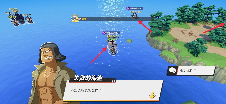 航海王热血航线营救海盗船长任务完成攻略