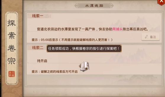 问道手游4月26日探案最新水潭迷踪攻略