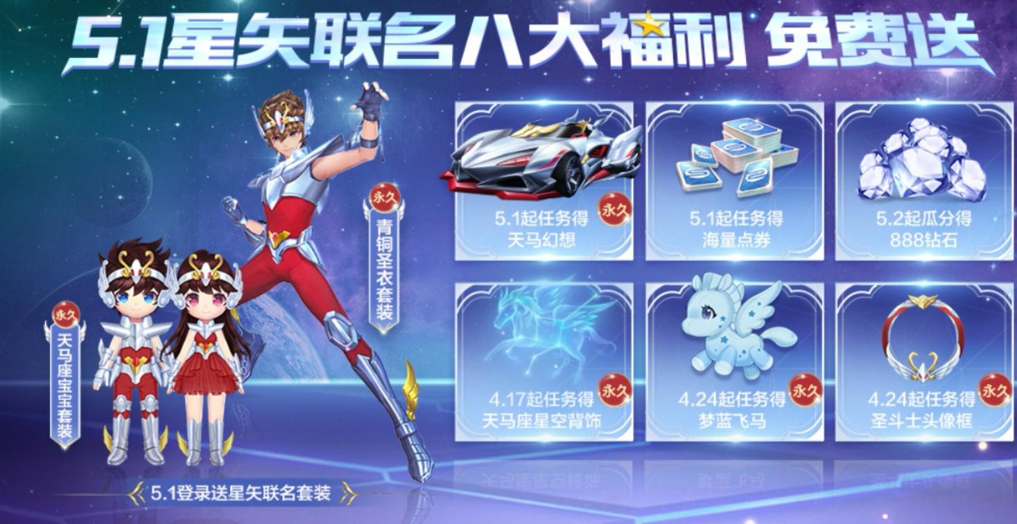 QQ飞车手游天马幻想特性及强度测评一览