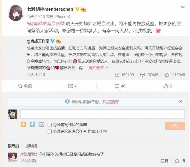 胡桃日记肖战应援事件明细