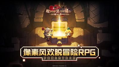 坎特伯雷公主与骑士唤醒冠军之剑的奇幻冒险2.5.5