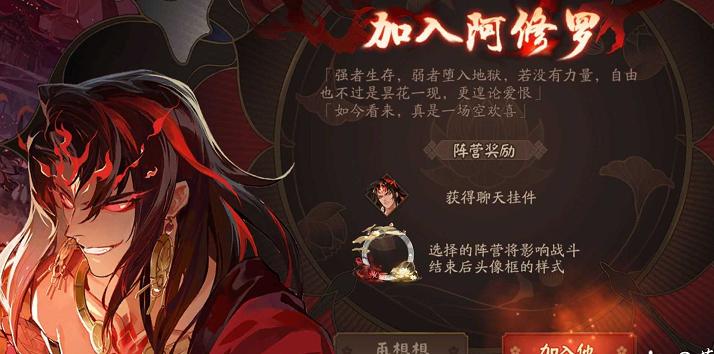 阴阳师红莲华冕阵营选择推荐