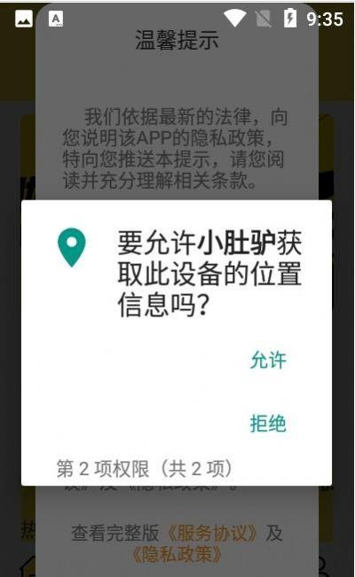 《小肚驴app开发的软件》